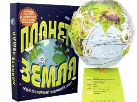 Планета земля. Книга опытов, эксперименты.