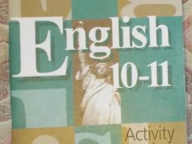 Кузовлев, Лапа Английский язык 10-11 класс тетрадь