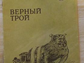 Чарушин Верный Трой