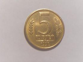Монета 5 Рублей 1992 год Л Россия