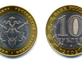 10 Рублей 2002 год Министерство Юстиции СПМД