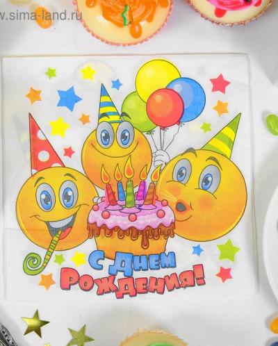 """Набор бумажных салфеток """"С днем рождения"""" 20 шт."""