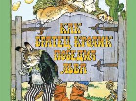 Харрис Как Братец Кролик победил Льва Худ Казбеков