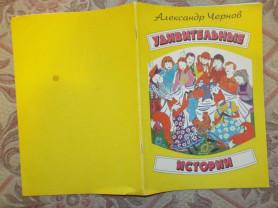 Чернов Удивительные истории Худ. Кочук 1996
