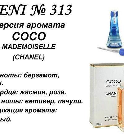№ 313 Масло RENI