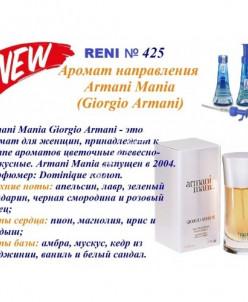 425 аромат направления Armani Mania (G.Armani) (100 мл)