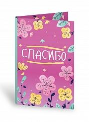 "Мини-открытка с шоколадом ""Спасибо!"" (1 плитка)"