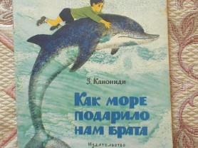 Как море подарило нам брата Худ. Трубкович 1972