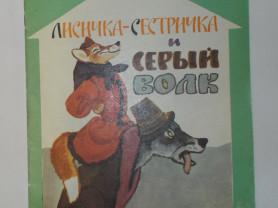 Лисичка-сестричка и серый волк Художник Рачев