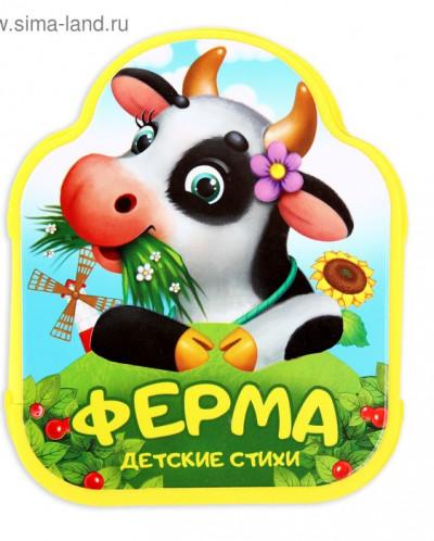 Книжка- гармошка EVA «Ферма» стихи, 11,5 см х 58 см, 12 стр