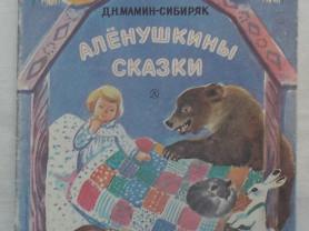 Мамин-Сибиряк Аленушкины сказки Худ. Васильева