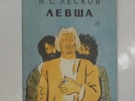 Лесков Левша Худ. Шишмарева 1979