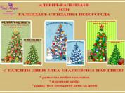 Адвен-календарь или календарь ожидания нового года