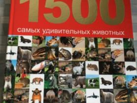 1500 удивительных животных