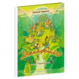 книга МАКАРОШИ для детей 5-12 лет