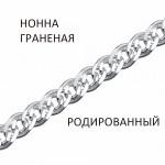 Браслет Нонна с алмазной огранкой родированный (0,50)