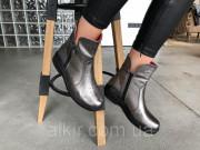 Ботинки №463-8 никель (астра 13 черн)