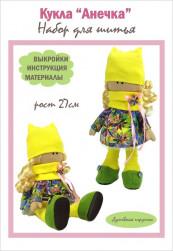 "Набор для шитья куклы ""Анечка"", арт.3001"