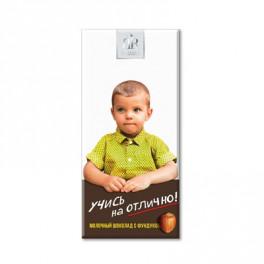 """Шоколад """"Учись на отлично"""" Молочный шоколад 90 гр фундук"""
