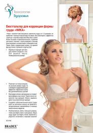 Бюстгальтер для коррекции формы груди «НИКА» (Shape Changers