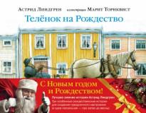 ЛУЧШИЕ ЗИМНИЕ ИСТОРИИ АСТРИД ЛИНДГРЕН