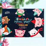 """Календарь планинг """"Календарь больших планов"""""""