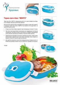 "Термо ланч-бокс ""BENTO"" (Lunch box(0.9L))"