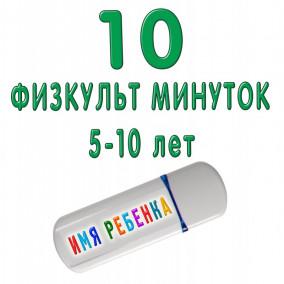 10 физкульт минуток 5-10 лет