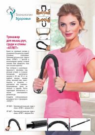 Тренажер для мышц рук, груди и спины «АТЛЕТ»,нагрузка  30 кг