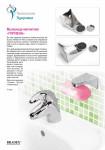 Мыльница магнитная «ГИГИЕНА» (magnetic soap holder)