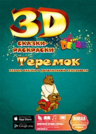 """ЖИВАЯ СКАЗКА - РАСКРАСКА 3D """"ТЕРЕМОК"""""""