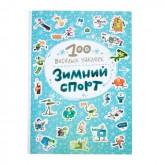 100 веселых наклеек Зимний спорт