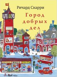 Город добрых дел (96 страниц!)
