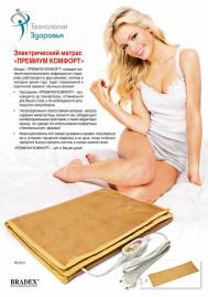 Матрас электрический «ПРЕМИУМ КОМФОРТ» (heating mat)