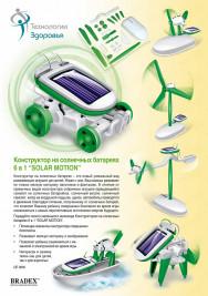 Конструктор на солнечных батареях 6 в 1 «SOLAR MOTION» (6 in