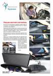Ловушка мелочей в автомобиль («Catch Caddy» Car Seat Catcher