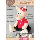 Набор для изготовления игрушки «Собачка»