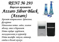 293 аромат направления Azzaro Silver Black (Loris Azzaro) (1