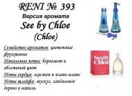 №393 See by Chloe (Chloe) 100мл.