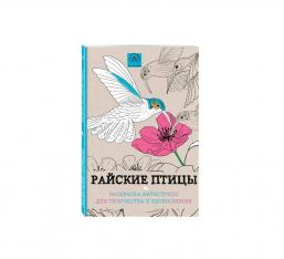 Райские птицы. Раскраска-антистресс для творчества