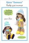 """Набор для шитья куклы """"Оленька"""", арт.2601"""