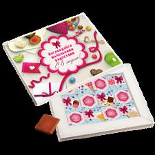 """С 8 марта (наслаждайся) """"12 конфет"""""""