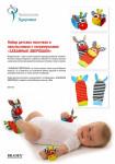 Набор детских носочков и напульсников с погремушками «ЗАБАВН