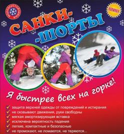 САНКИ-ШОРТЫ 2 В 1, РАЗМЕР 6-10 ЛЕТ, БЫСТРИК
