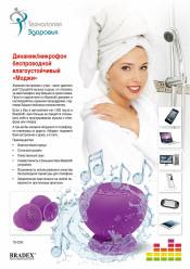 Динамик (Mushroom waterproof bluetooth speaker, Rebel Speake