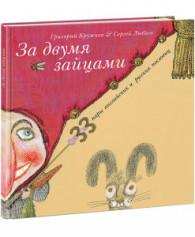 За двумя зайцами. 33 пары английских и русских пословиц
