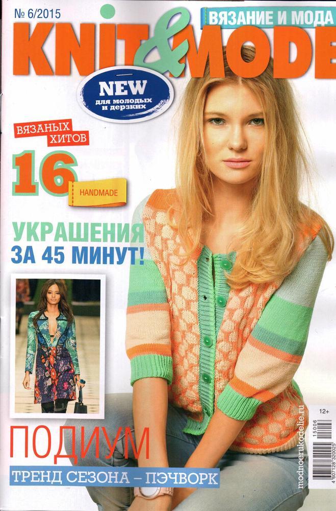 Журналы мод по вязанию все номера