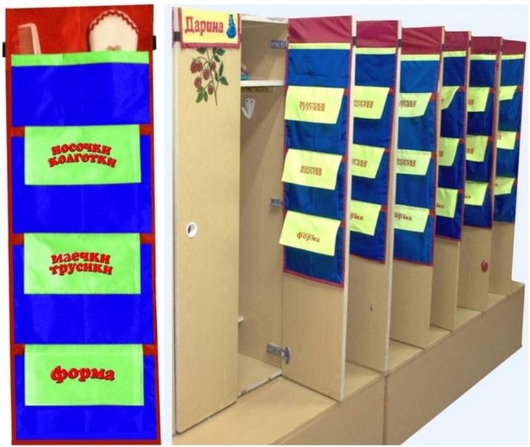 Кармашки на шкафчики в детский сад своими руками