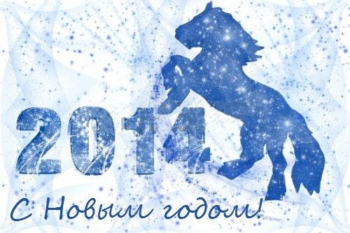 С Наступающим Новым 2014 Годом!!!!!!!!!!!!!!