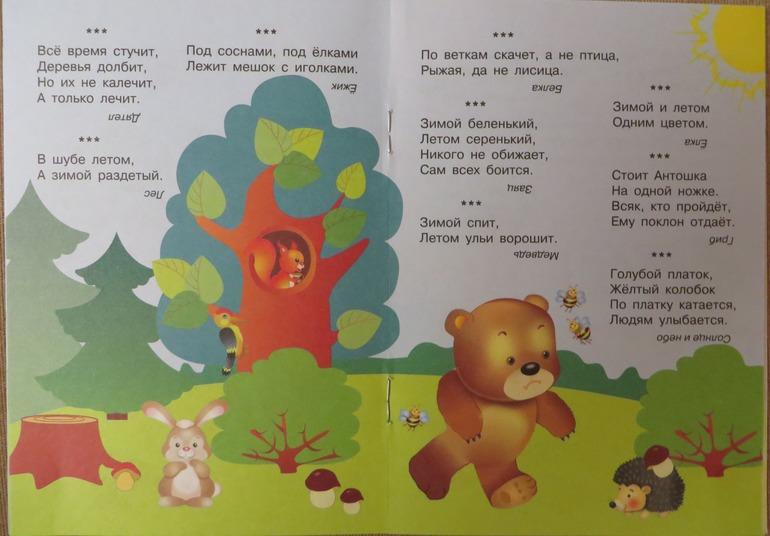 Загадки для маленьких детей 3 года в стихах легкие видео